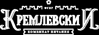 """ФГБУ Комбинат питания """"Кремлевский"""""""